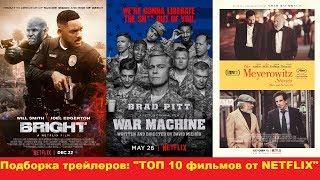 """Подборка трейлеров: """"ТОП 10 фильмов от """"NETFLIX"""""""""""