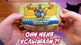 ОНИ МЕНЯ УСЛЫШАЛИ! ДА! Treasure X Золото Королей Мистические Звери