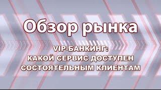 VIP банкинг: какой сервис доступен состоятельным клиентам