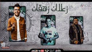 مهرجان زعلان زهقان غناء عصام صاصا كلمات عبده روقه توزيع دولسى برودكشن