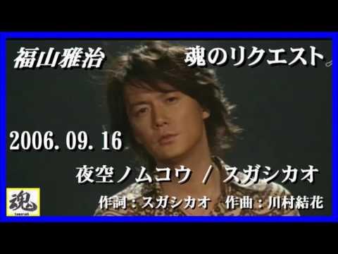 福山雅治  魂リク 『 夜空ノムコウ / スガシカオ 』 2006.09.16