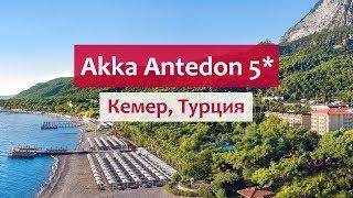 Akka Antedon Hotel 5 Кемер Турция обзор отеля территория бары пляж и мини клуб