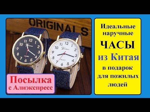 Идеальные наручные Часы из Китая с БОЛЬШИМИ и ОТЧЁТЛИВЫМИ ЦИФРАМИ
