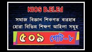 NIOS D.El.d 509 Assamese- সমাজ বিজ্ঞান শিকণত ব্য়ৱহাৰ হোৱা বিভিন্ন শিক্ষণ আহিলা সমূহ
