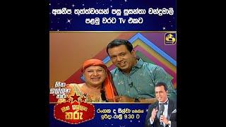 susantha-chandramali-tv