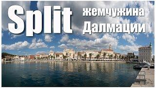 Split, Hrvatska  /  Сплит, Хорватия