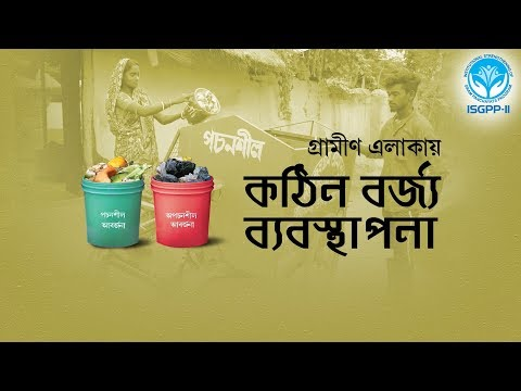 ISGPP-II Documentary on Solid Waste Management