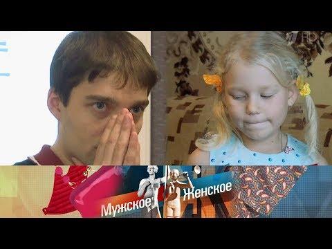 Мужское / Женское - Война за дочь. Выпуск от 18.01.2018