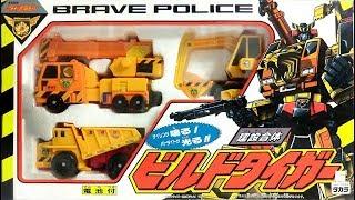 勇者警察ジェイデッカー玩具シリーズ [建設合体ビルドタイガー]です。 Brave Police J-Decker Toy series [Construction Combiner Build Tiger] 1994年 TAKARA(現タ...