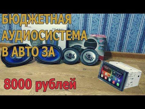 Собрал аудиосистему в авто за 8000 рублей