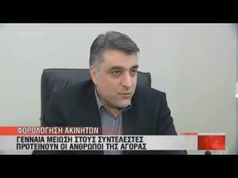 "Billiris Ioannis (Mega Channel News 13/4 - ""Φόροι και ακίνητα"")"