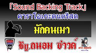 เพลงมักคนเมา - คาราโอเกะ 「Sound Backing Track」