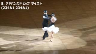 社交ダンス チャチャチャ 2017日本インター規定フィガー 競技ダンス thumbnail