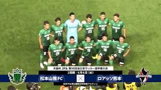 天皇杯 JFA 第98回全日本サッカー選手権大会 2回戦 2018年06月06日 19:...