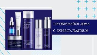 Косметика Experalta Platinum домашний уход за кожей лица