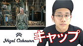 4a2aa491d5 KARBE動画~ NIGEL CABOURN CASQUETTE (VINTAGE TWILL) - YouTube