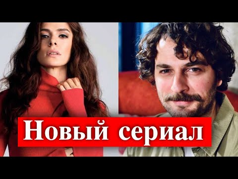 Озге Озпиринджи и Биркан Сокуллу в новом сериале Нетфликс