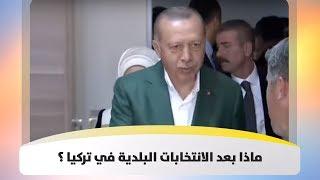 ماذا بعد الانتخابات البلدية في تركيا ؟