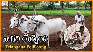Nagaliyedchindi Amma Telugu Song | Telangana Folk Songs | Lalitha Audios And Videos