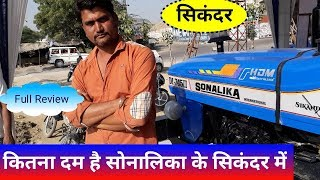 Sonalika Sikandar DI 745 III tractor full review सोनालिका सिकंदर ट्रैक्टर agritech guruji