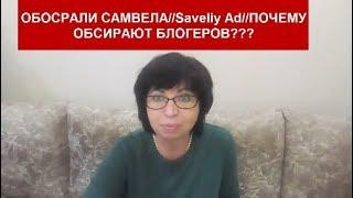 Saveliy Ad  helen marynina