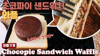 Making Chocopie Sandwiches wit…