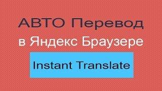Автоматический перевод в Яндекс браузере и Google Chrome расширение instant translate