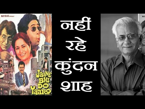 Kundan Shah passes away, Best known for films like Jaane Bhi Do Yaaron| FilmiBeat
