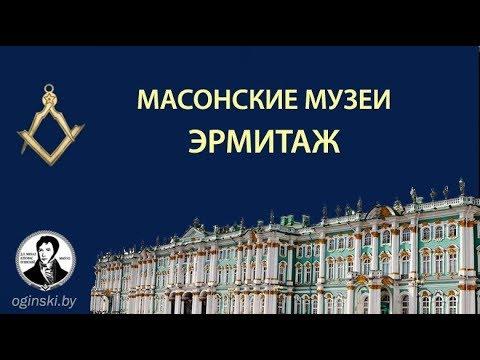 Масонские музеи. Санкт-Петербург. Эрмитаж. Премудрость Астреи.