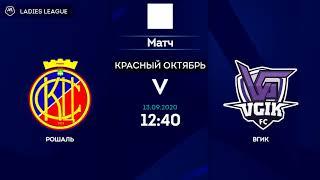 LL20. Премьер лига. Day 8. Рошаль - ВГИК