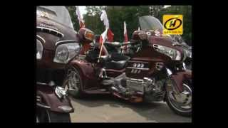 Мотослёт Honda Goldwing, видео, Брест, Июль 2012
