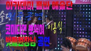 아카데미 품바 예술단 코미디언 뽀식이와 벗찌 원주공연