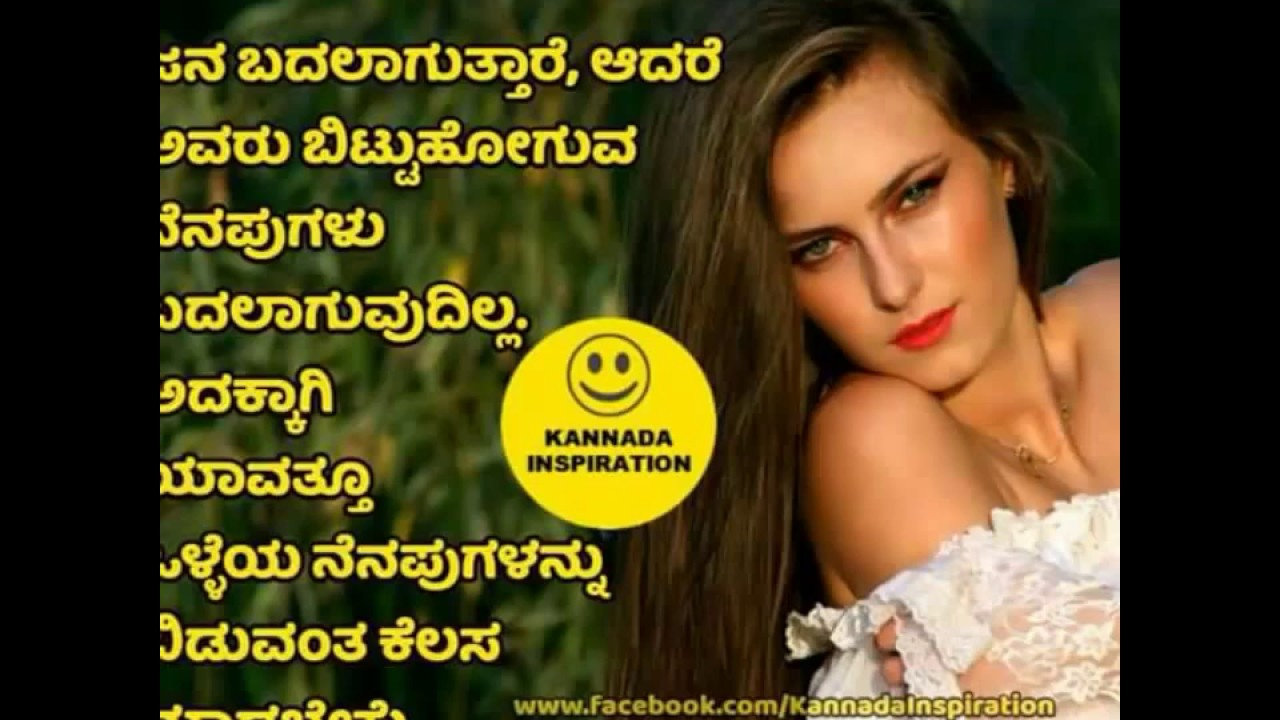 Life Inspirational Quotes In Kannada Youtube