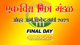 Ekveera  Mitra Mandal Over-arm Cricket Tournament 2021 | Final Day