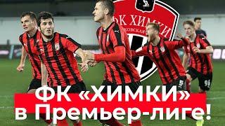 ФК «Химки» — в Премьер-лиге, впереди финал Кубка России / Губернатор.