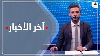 اخر الاخبار   17 - 01 - 2021   تقديم اسامة سلطان   يمن شباب