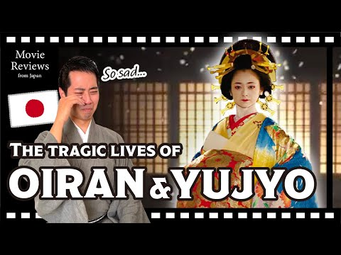 """[Movie review] Why this is the MOST recommended oiran/yujyo movie """"A Courtesan with Flowered Skin"""""""