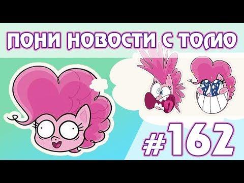 Ваши ожидания от Pony Life? - Новости My Little Pony - выпуск 162