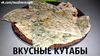 ВКУСНЫЕ КУТАБЫ Азербайджанские , с зеленью