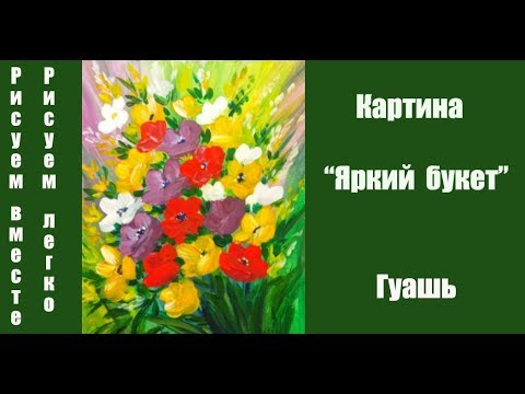 "Картина на 8 МАРТА с цветами ""ЯРКИЙ БУКЕТ"". Painting On March 8 With Flowers ""BRIGHT BOUQUET""."