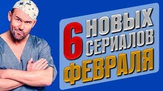 ПРЕМЬЕРЫ: Склифосовский-7, Криминальный журналист, Северное сияние-2, Месть на десерт, Я тебя найду