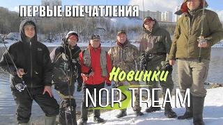 Новинки Norstream. Первые впечатления