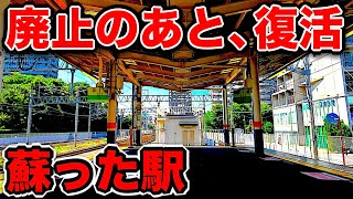 【衝撃】一度廃止された後に『復活した駅』が興味深すぎた!!!