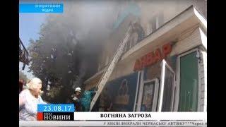 Під час пожежі в багатоповерхівці надзвичайники врятували сімох мешканців
