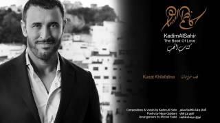 قصة خلافاتنا - Kusat Khilafatina