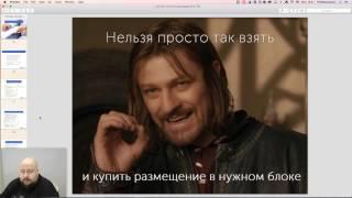 Контекстная реклама: от основ до повышения эффективности. Константин Найчуков