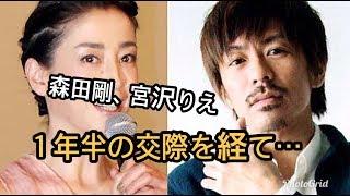 V6の森田剛(39)と女優の宮沢りえ(44)が16日に結婚したと同...