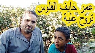 عمر مش هيروح الجيم عشان خايف الفلوس تروح علية