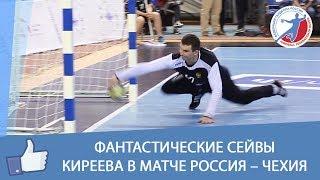 Фантастические сейвы Киреева в матче Россия - Чехия