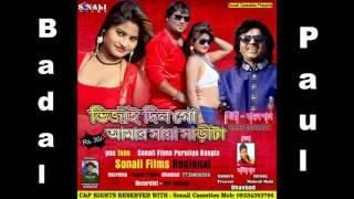 ভিঁজায় দিলো সায়া শাড়ী টা MP3 #Bhinjay Dilo Saya Sari Ta#New Badal Paul Mp3 2017